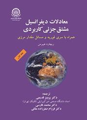 معادلات دیفرانسیل مشتق جزئی کاربردی (جلد اول)