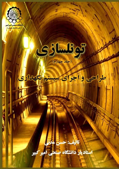 تونلسازی (جلد چهارم: طراحی و اجرای سیستم نگهداری)