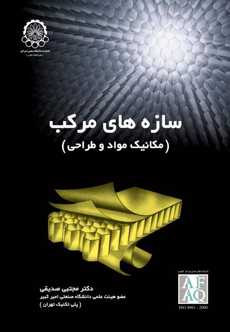 سازه های مرکب (مکانیک مواد و طراحی)