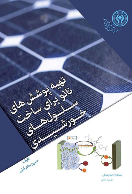 تهیه پوشش های نانو برای ساخت سلول های خورشیدی