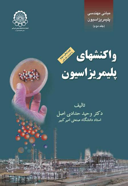 مبانی مهندسی پلیمریزاسیون (جلد دوم: واکنش های پلیمریزاسیون)