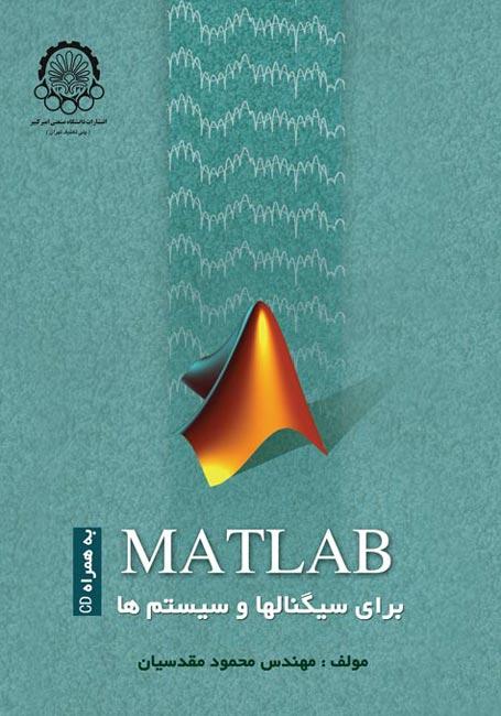 MATLAB برای سیگنال ها و سیستم ها