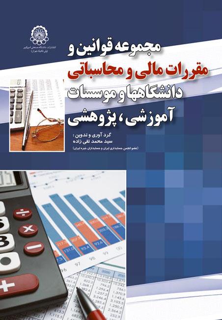 مجموعه قوانین و مقررات مالی و محاسباتی