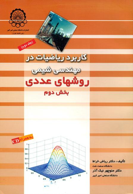 کاربرد ریاضیات در مهندسی شیمی (جلد دوم: روش های عددی - بخش دوم)