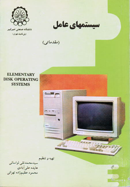 Elementary Disk Operating Systems