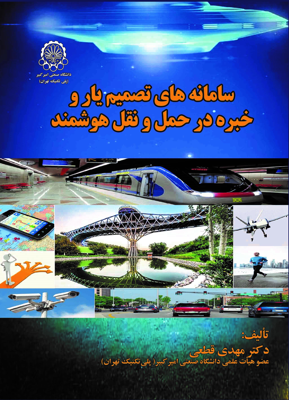 http://publication.aut.ac.ir//Storage/Images/684e3825-cedd-44d4-9174-3fd988c1f32b.jpg