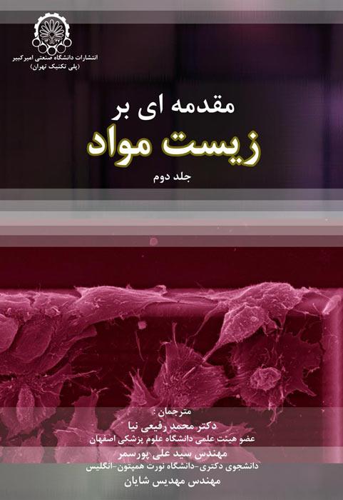 مقدمه ای بر زیست مواد (جلد دوم)