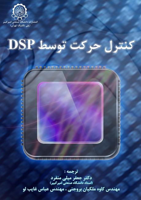 کنترل حرکت توسط DSP