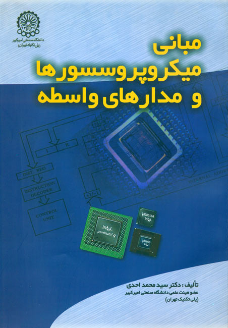 Basics of Microprocessors and Intermediate Circuits