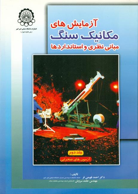 آزمایش های مکانیک سنگ (جلد دوم: آزمون های آزمایشی)