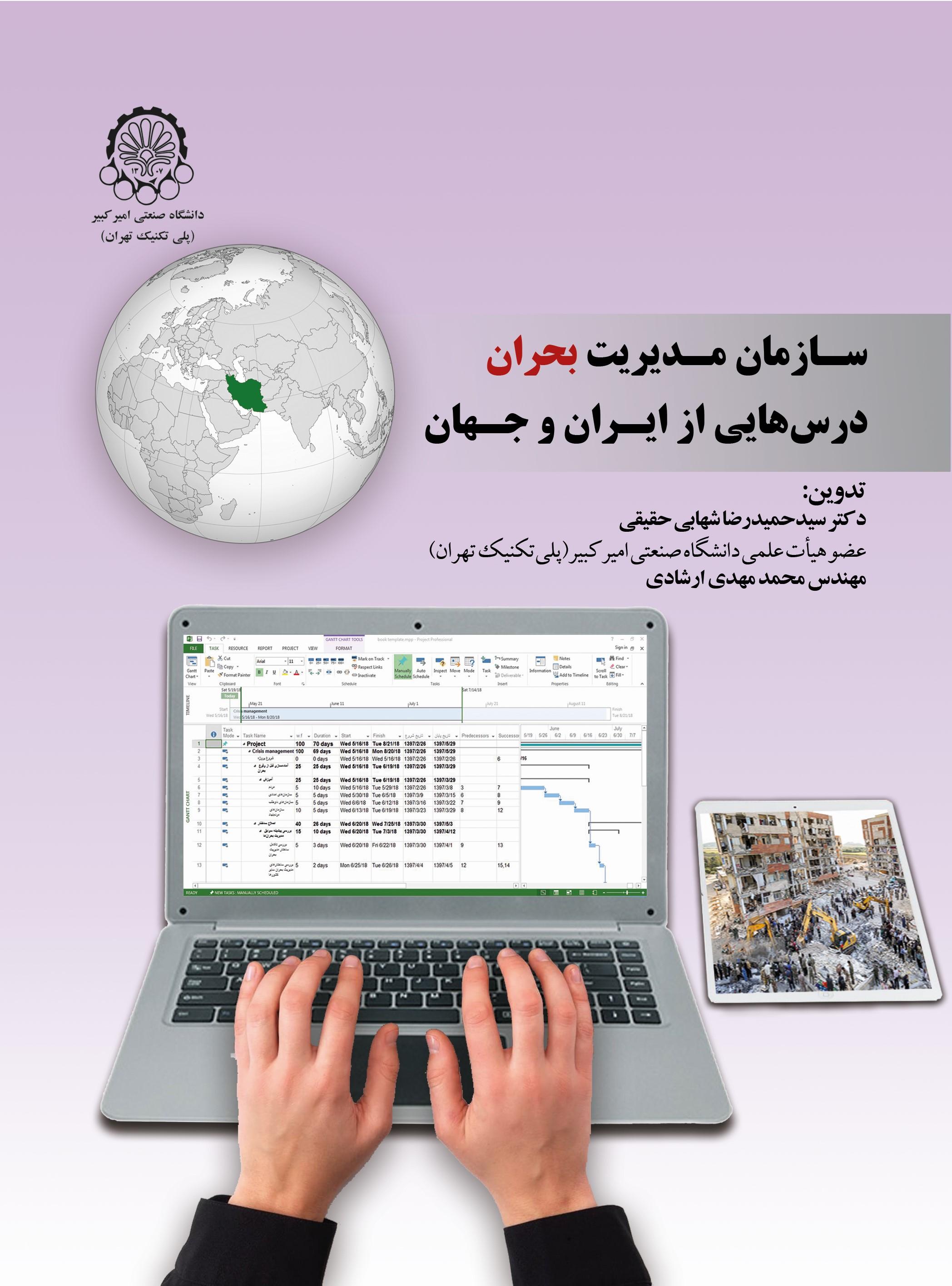 سازمان مدیریت بحران درس هایی از ایران وجهان
