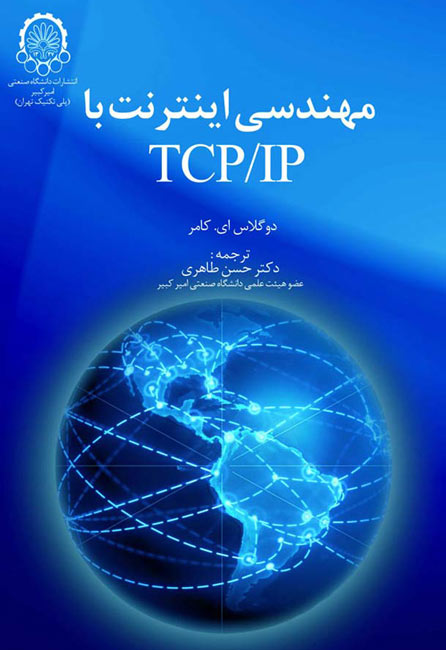 Internetworking with TCP-IP