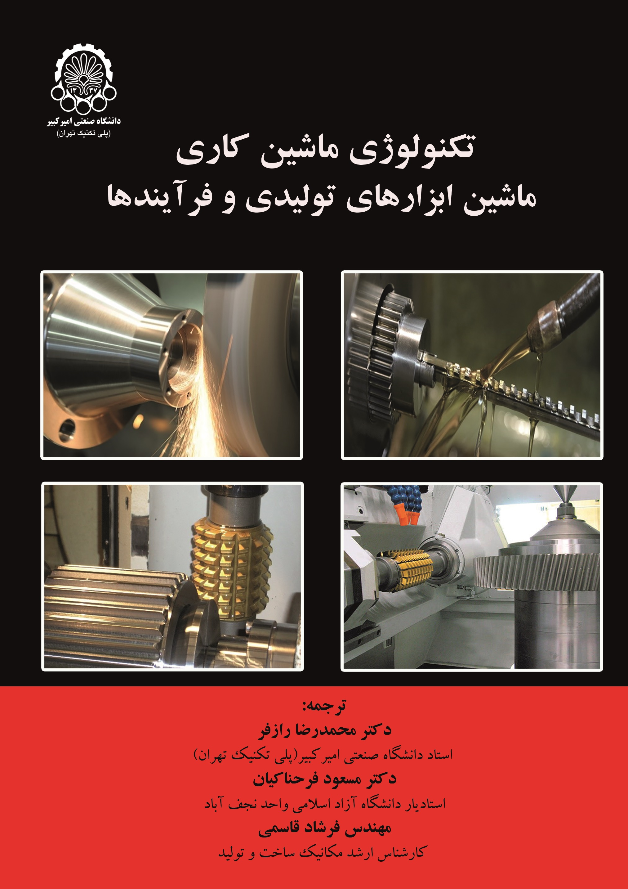 Machining Technology Production Machine Tools and Operation