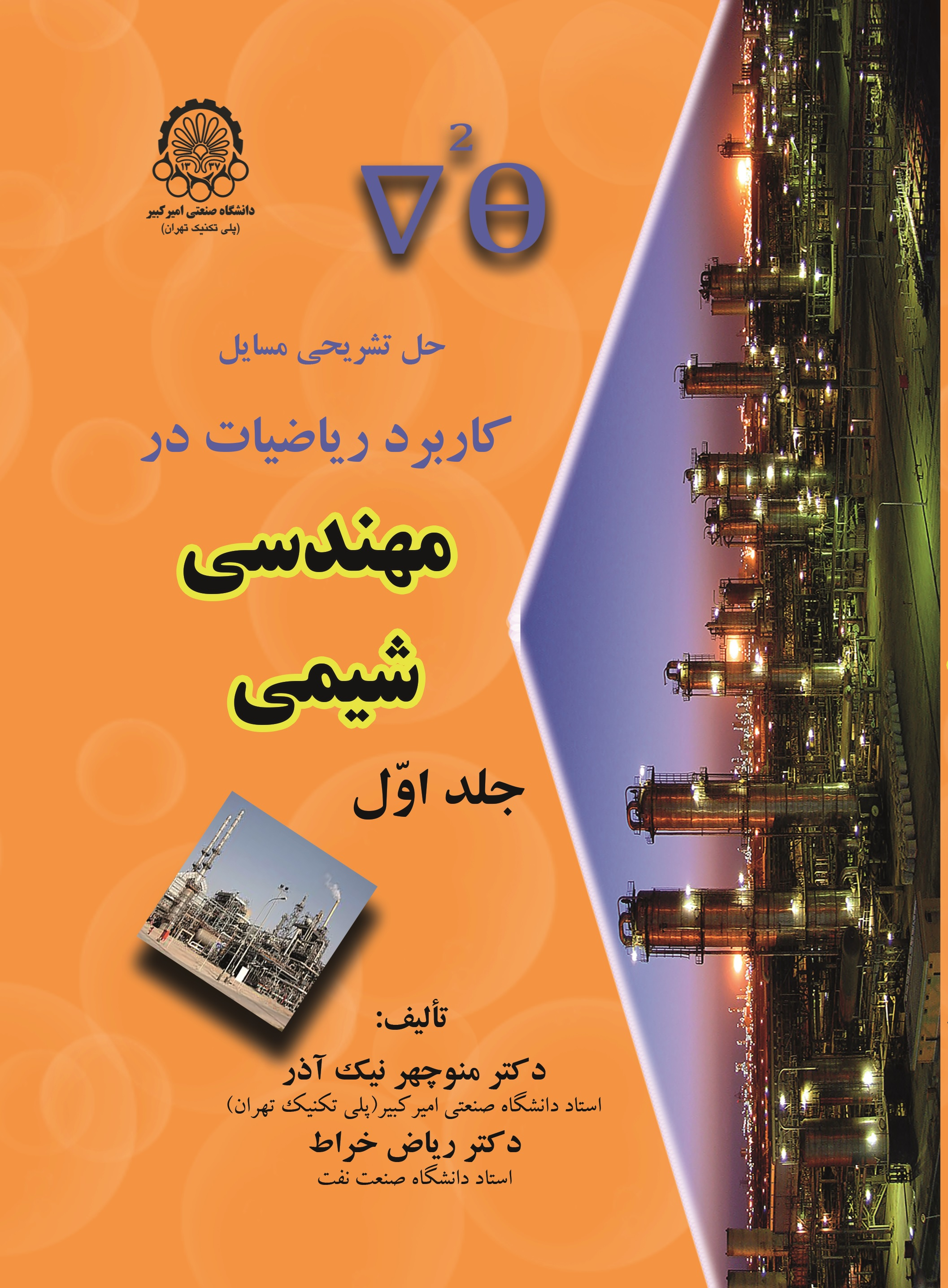 Solved Problem of Applied Mathematics in Chemical Engineering-Volume I