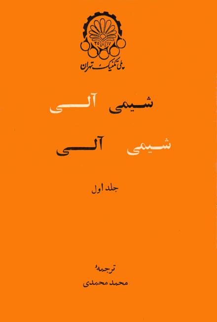 شیمی آلی (جلد اول)