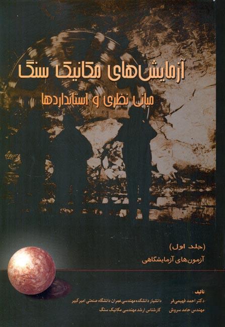 آزمایش های مکانیک سنگ (جلد اول: آزمون های آزمایشی)
