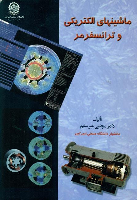 ماشینهای الکتریکی و ترانسفرمر