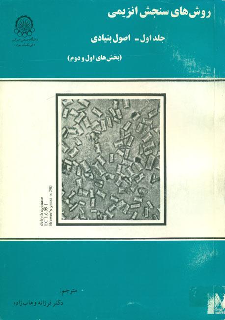 روش های سنجش انزیمی (جلد اول: اصول بنیادی)