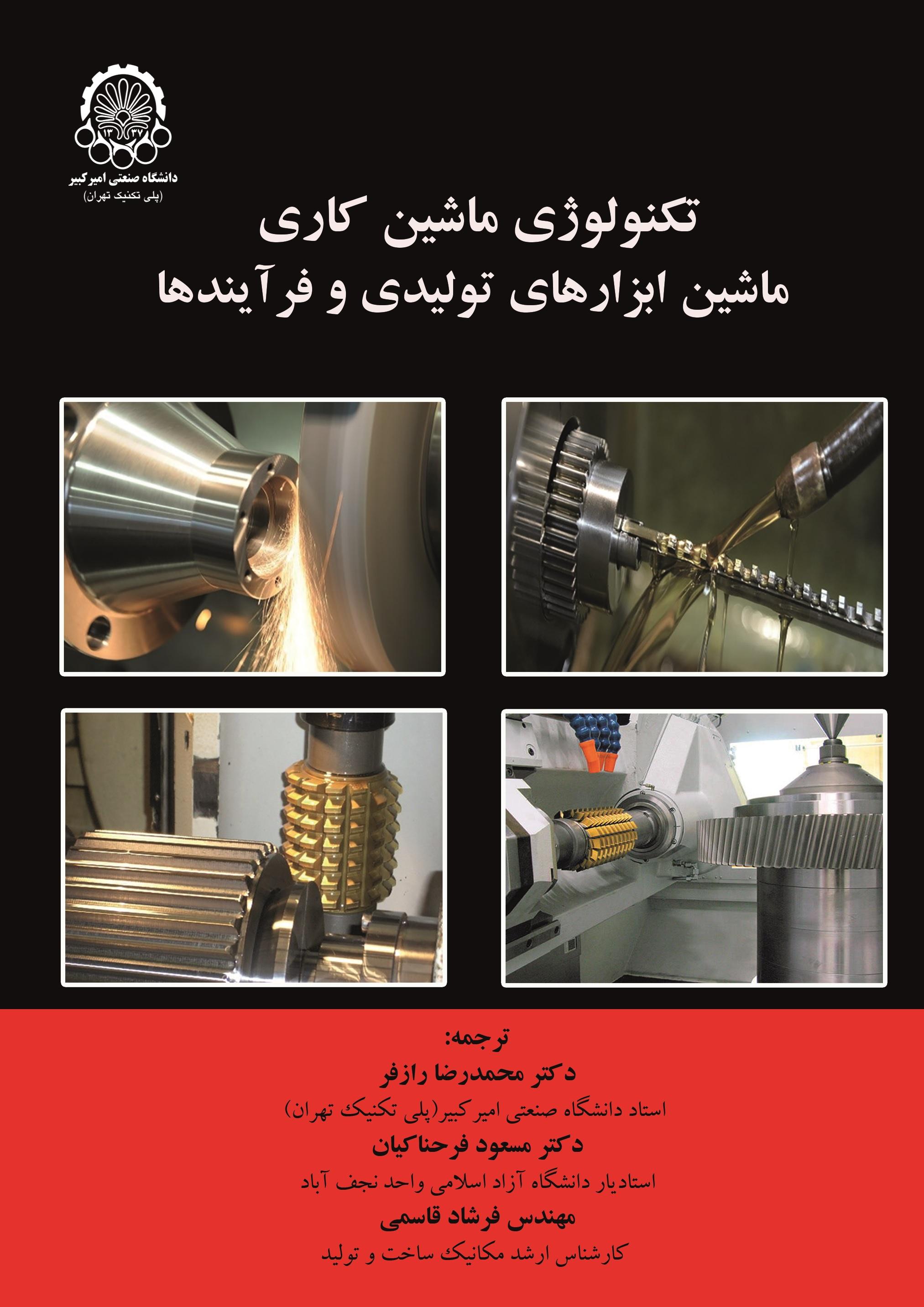 تکنولوژی ماشین کاری ماشین ابزارهای تولیدی وفرآیندها