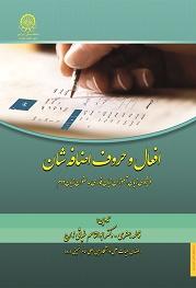 افعال وحروف اضافه شان ×ویژه زبان آموزان زبان فارسی به عنوان زبان دوم×