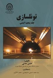 تونلسازی (جلد پنجم :ایمنی)