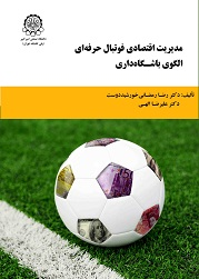 Economic Management of Professional Football;A Pattern for Clubs