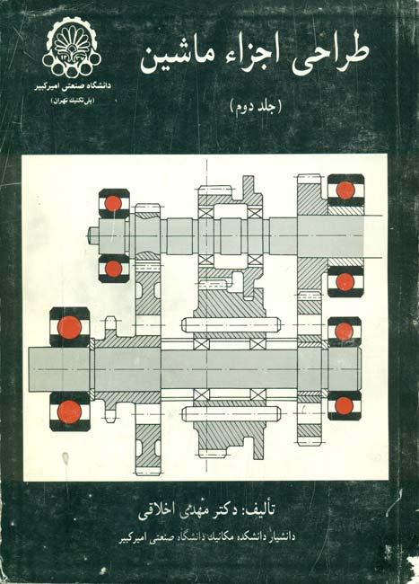 طراحی اجزاء ماشین (جلد دوم)