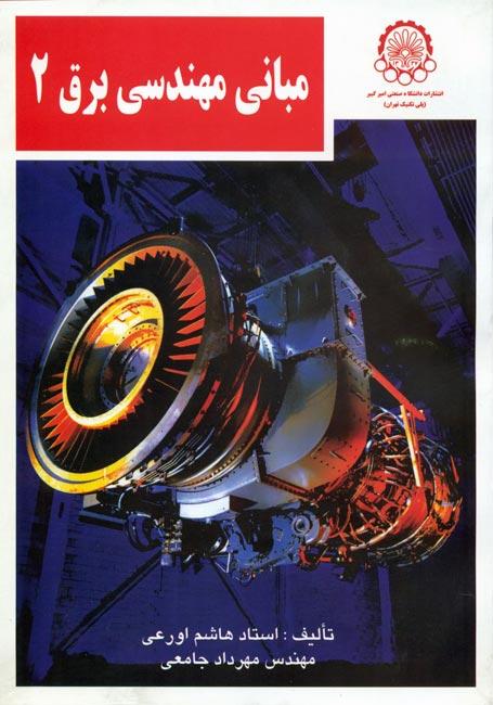 مبانی مهندسی برق 2