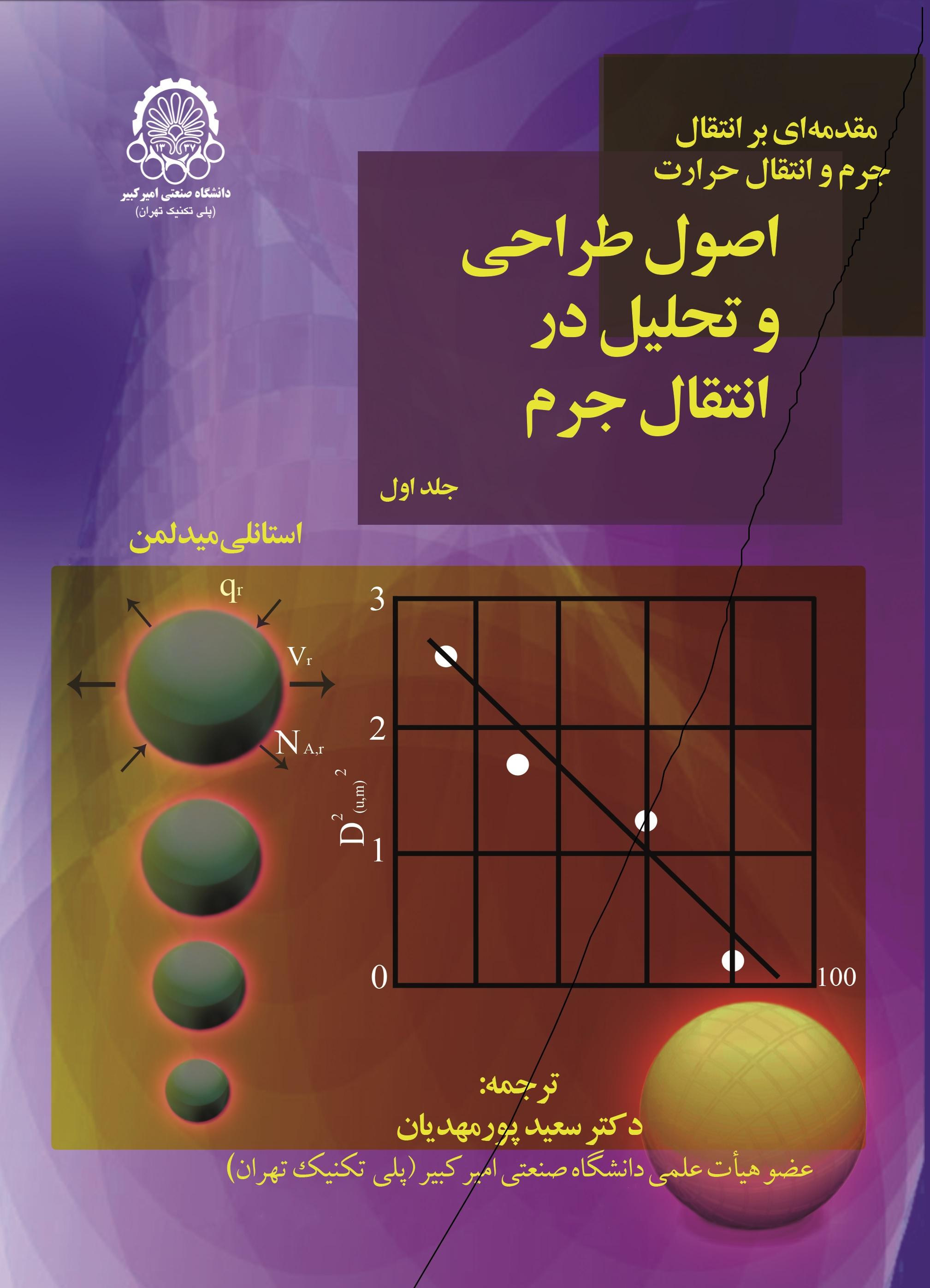 اصول طراحی و تحلیل در انتقال جرم (جلد اول)