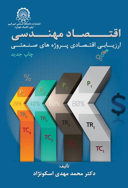 اقتصاد مهندسی (ارزیابی اقتصادی پروژه های صنعتی)