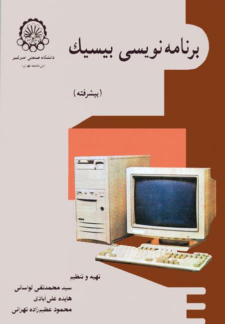 برنامه نویسی بیسیک (پیشرفته)