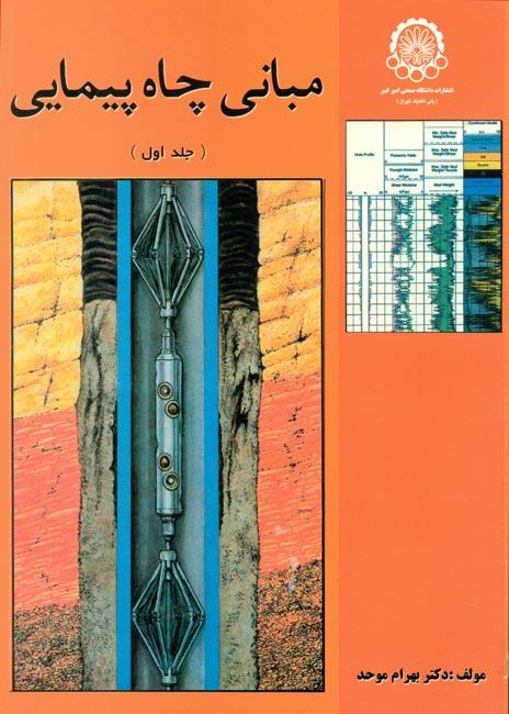 مبانی چاه پیمایی (جلد اول)