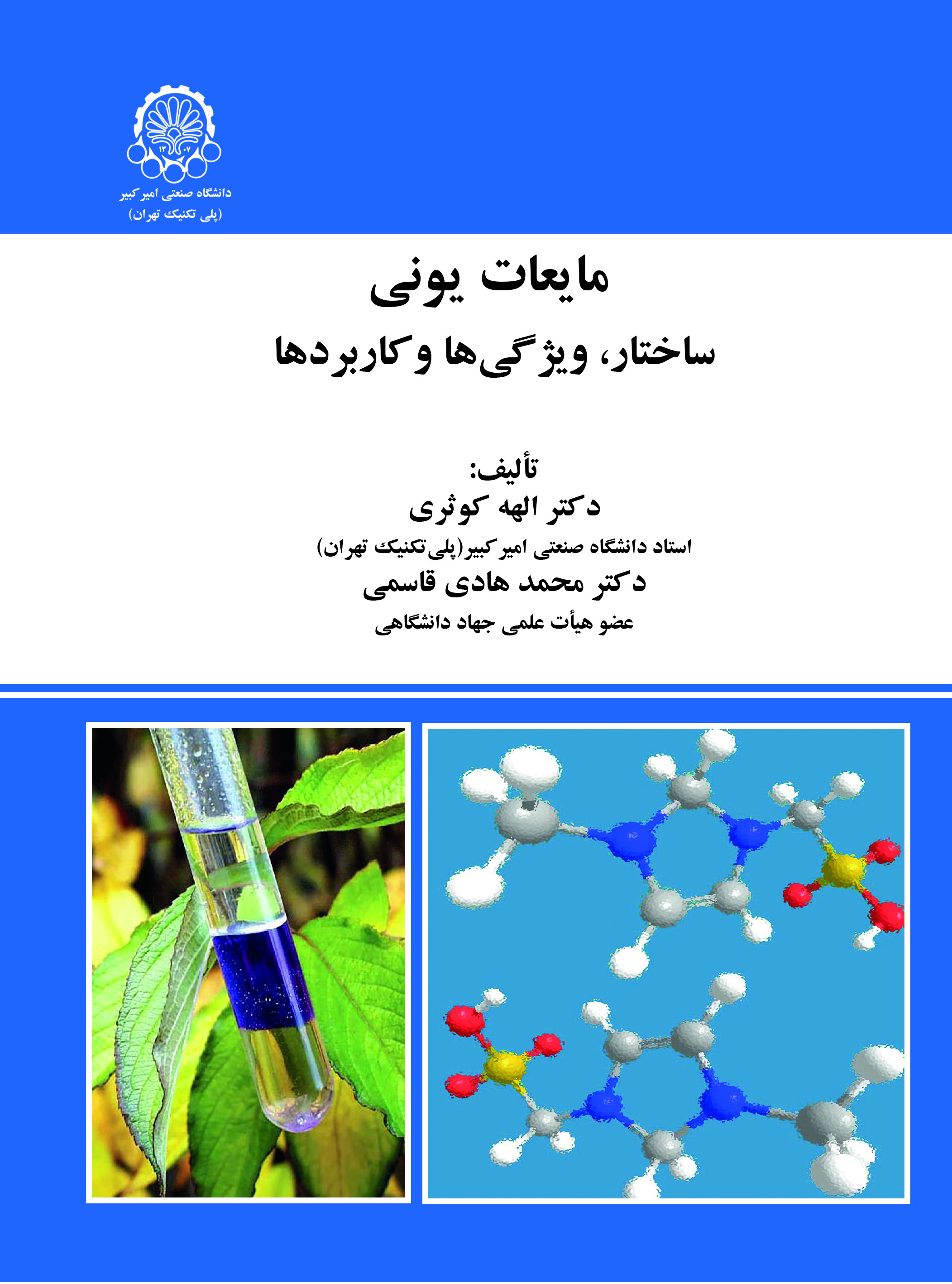 Ionic Liquids: Structure ,Properties and Applications