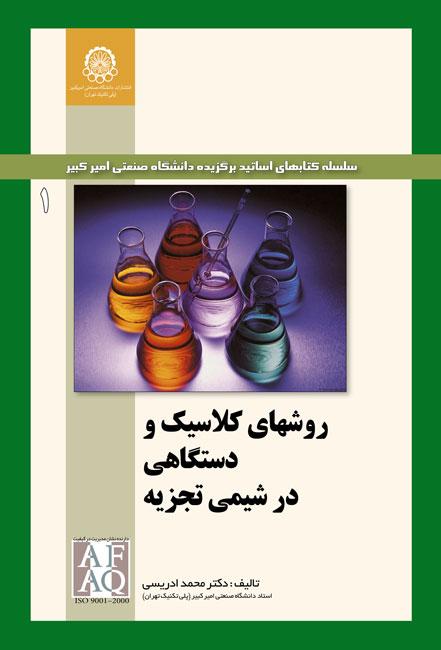 روش های کلاسیک و دستگاهی در شیمی تجزیه