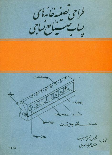 طراحی تصفیه خانه های پساب صنایع نساجی