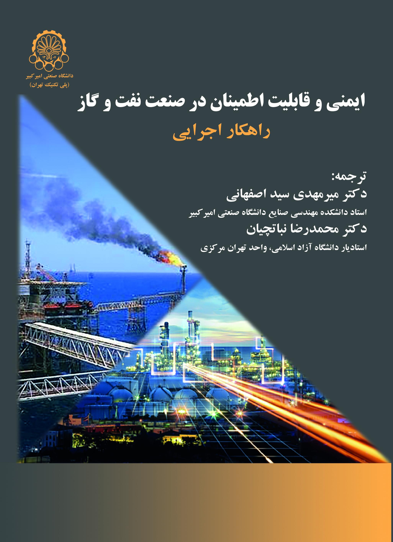 ایمنی وقابلیت در صنعت نفت وگاز