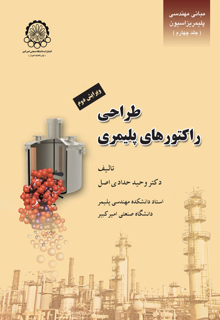 مبانی مهندسی پلیمریزاسیون (جلد چهارم: طراحی راکتورهای پلیمری)