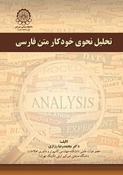 تحلیل نحوی خودکار  متن فارسی