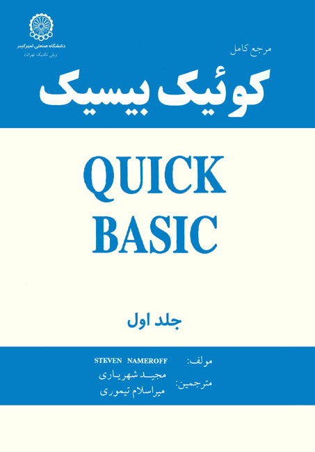 Comprehensive Reference of Quick Basic-Volume I