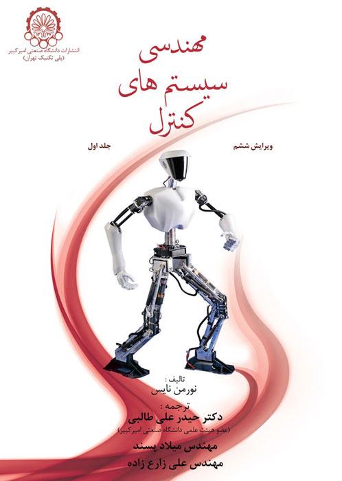 مهندسی سیستم های کنترل (جلد اول)