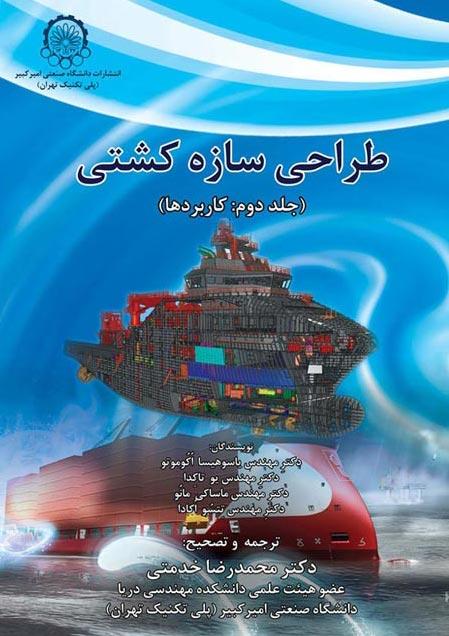 طراحی سازه کشتی (جلد دوم: کاربردها)