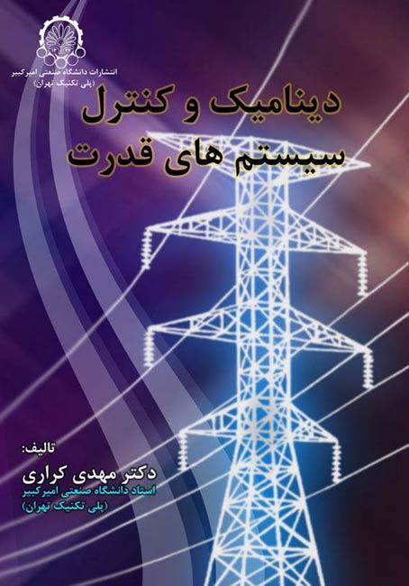 دینامیک و کنترل سیستم های قدرت