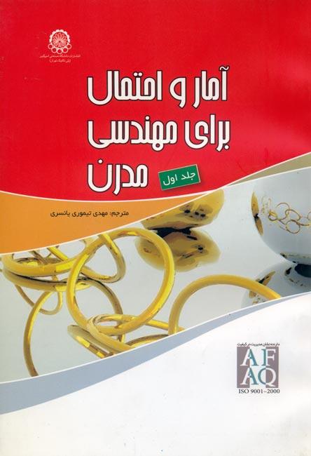 آمار و احتمال برای مهندسی مدرن (جلد اول)