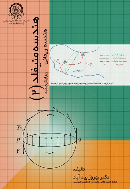هندسه منیفلد (2)