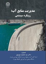 مدیریت منابع آب: رویکرد سیستمی