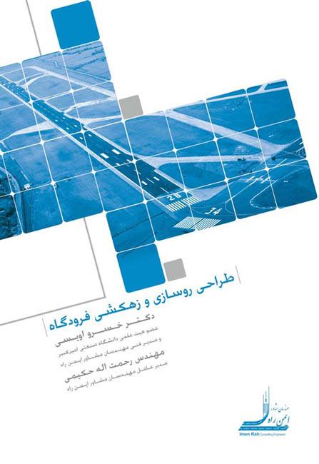 طراحی روسازی و زهکشی فرودگاه