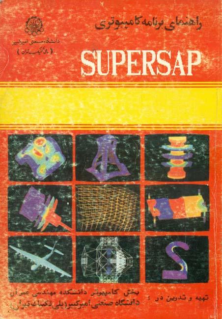 راهنمای برنامه کامپیوتری SUPERSAP