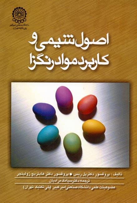 اصول شیمی و کاربرد مواد رنگزا