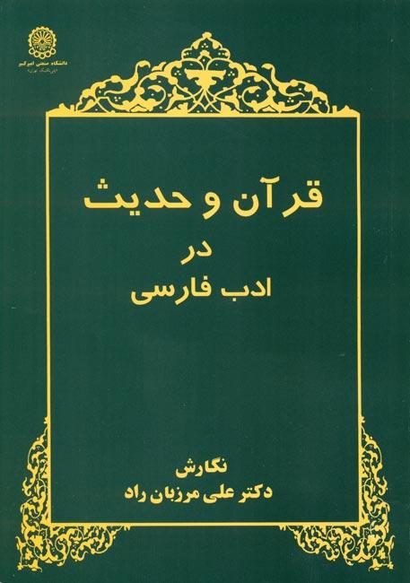 قرآن و حدیث در ادب فارسی