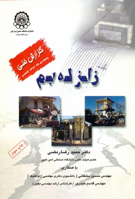 The Bam(Iran) Earthquake of December 26, 2003